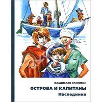 Острова и капитаны. Книга третья. Наследники (Путь в архипелаге)