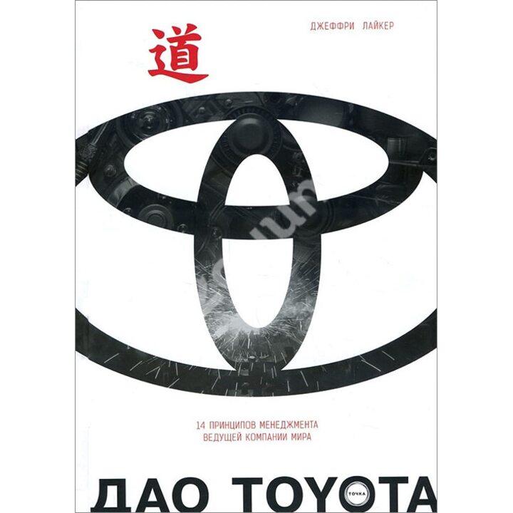 Дао Toyota. 14 принципов менеджмента ведущей компании мира - Джеффри Лайкер (978-5-9614-5611-0)