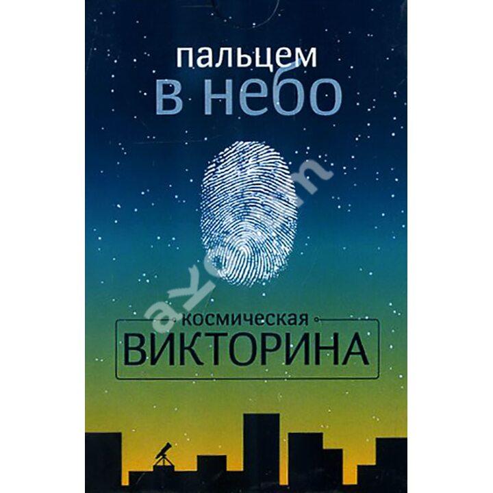Пальцем в небо. Космическая викторина (набор из 50 карточек) - (978-5-905815-18-8)
