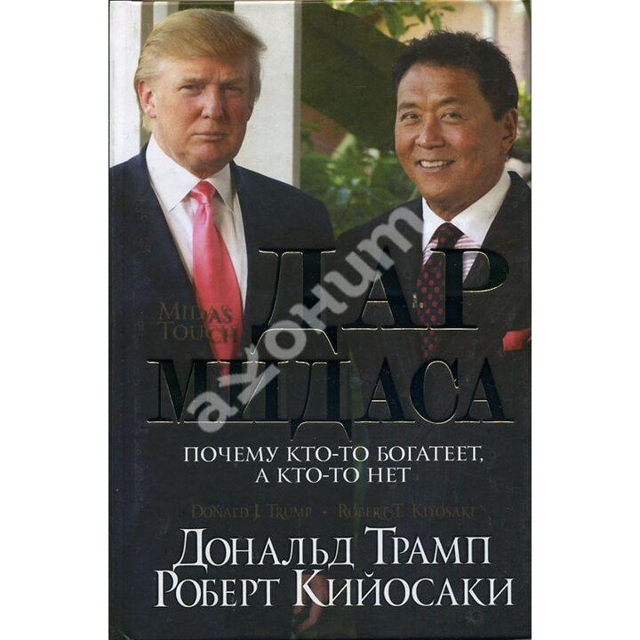 Дар Мидаса - Дональд Трамп, Роберт Кийосаки (978-985-15-1956-5)