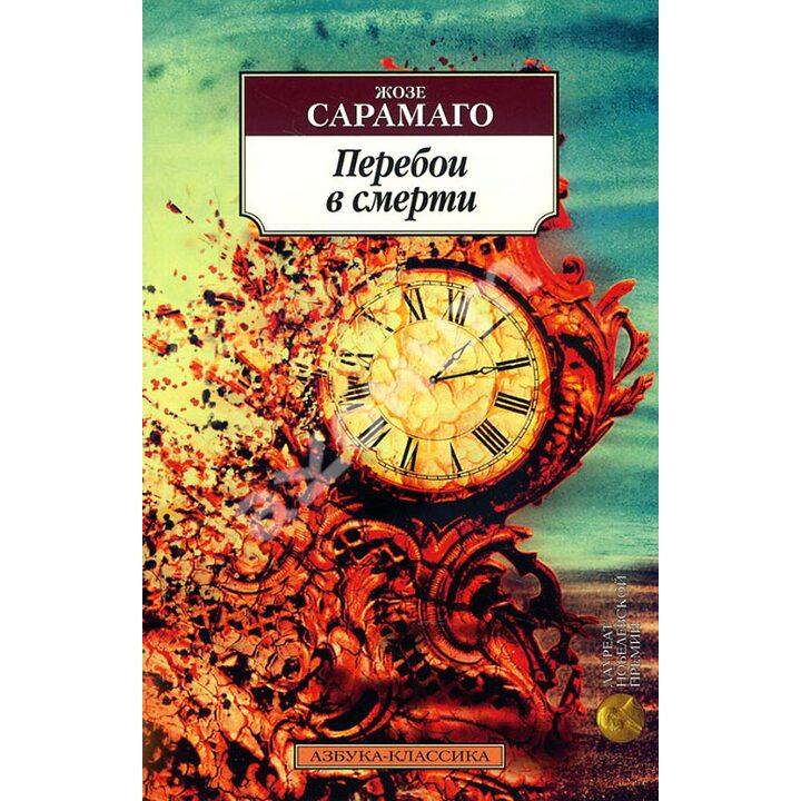 Перебои в смерти - Жозе Сарамаго (978-5-389-11056-4)