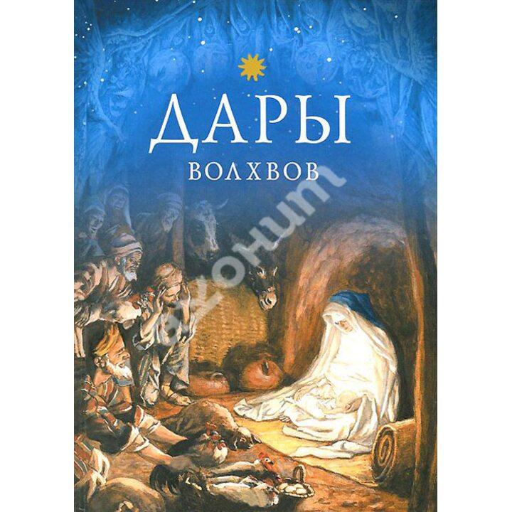 Дары волхвов - Л. А. Чуткова (978-5-91362-830-5)