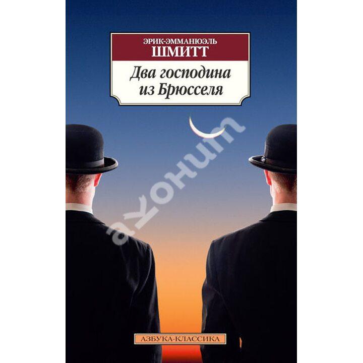 Два господина из Брюсселя - Эрик-Эмманюэль Шмитт (978-5-389-07847-5)