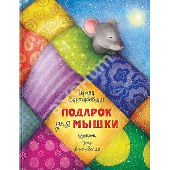 Подарунок для мишки