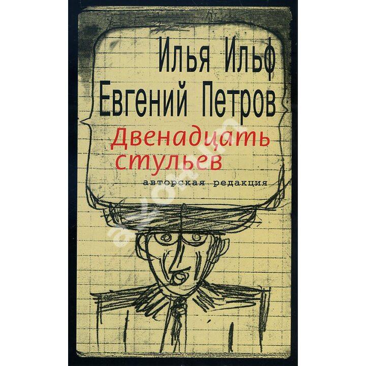 Двенадцать стульев - Евгений Петров, Илья Ильф (978-5-7516-1305-1)