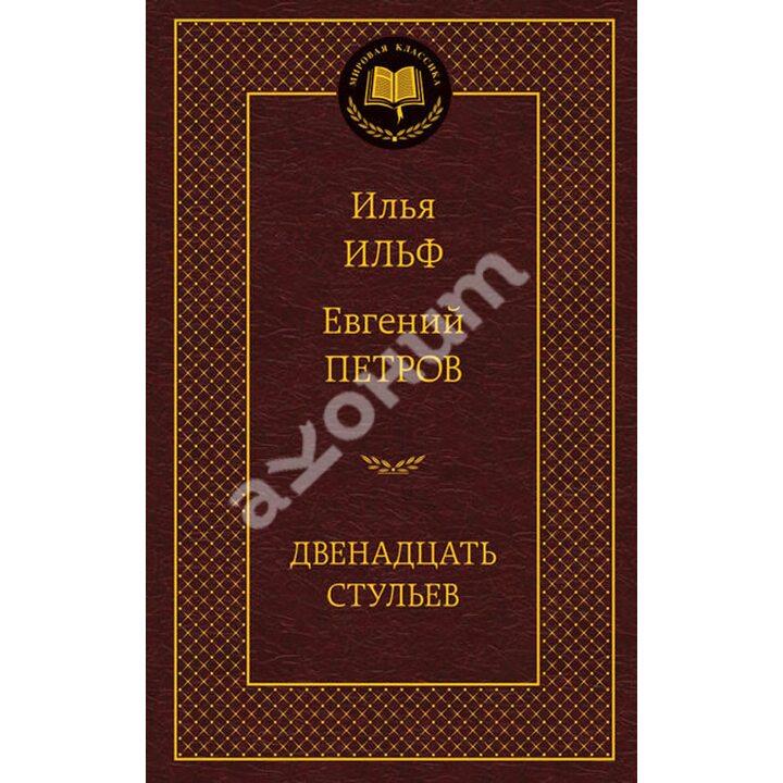 Двенадцать стульев - Евгений Петров, Илья Ильф (978-5-389-07219-0)