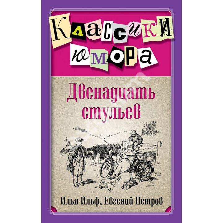 Двенадцать стульев - Евгений Петров, Илья Ильф (978-5-699-69094-7)