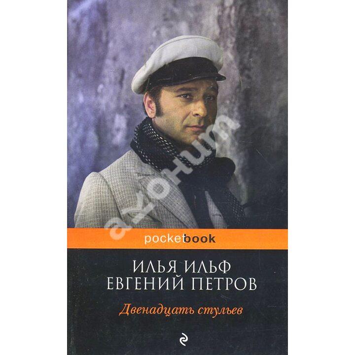 Двенадцать стульев - Евгений Петров, Илья Ильф (978-5-699-50900-3)