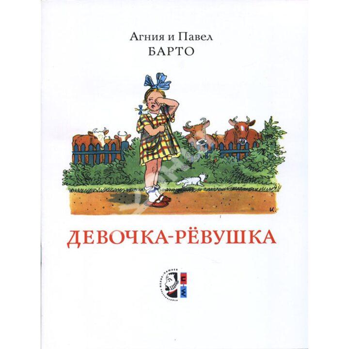 Девочка-ревушка - Агния Барто, Павел Барто (978-5-903979-42-4)