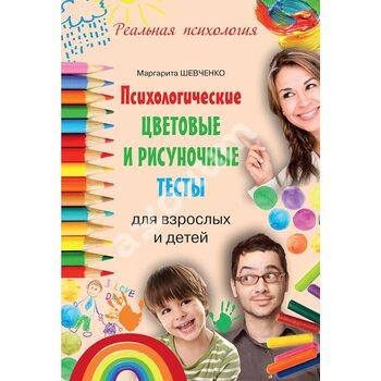 Психологічні колірні і рисункові тести для дорослих і дітей