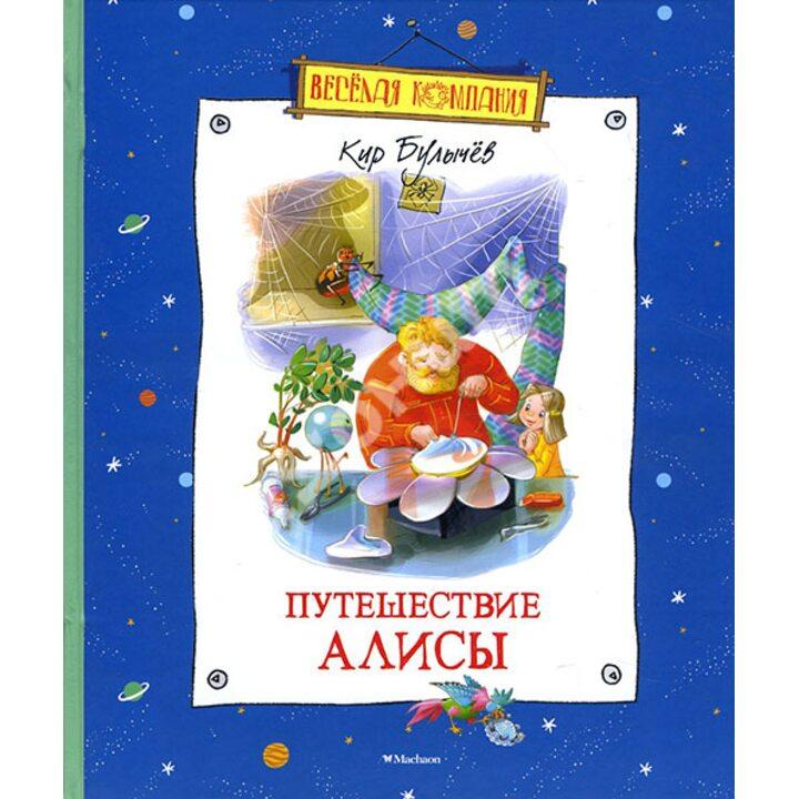 Путешествие Алисы - Кир Булычев (978-5-389-10529-4)