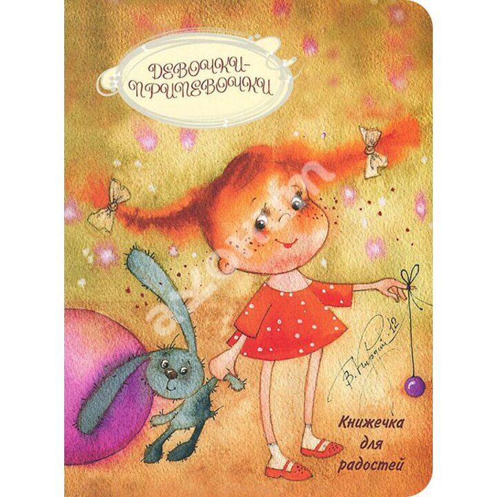 Девочки-припевочки. Книжечка для радостей - (978-5-9268-1581-5)