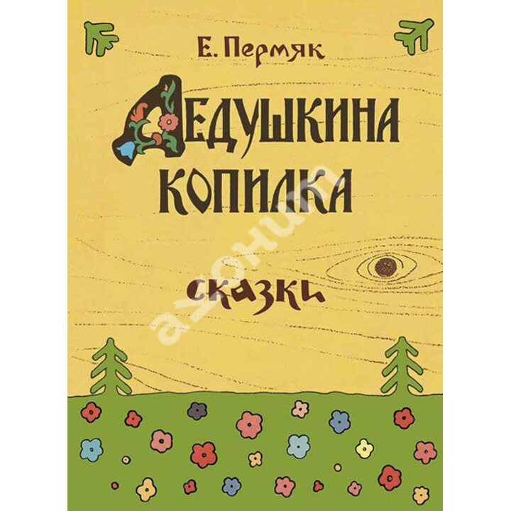Дедушкина копилка - Евгений Пермяк (978-5-4335-0133-1)