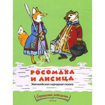 Росомаха і лисиця