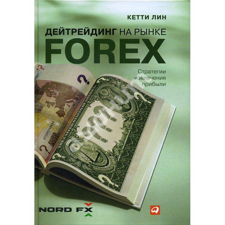Дейтрейдинг на рынке Forex. Стратегии извлечения прибыли - Кетти Лин (978-5-9614-4543-5)