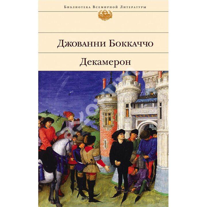 Декамерон - Джованни Боккаччо (978-5-699-27507-6)