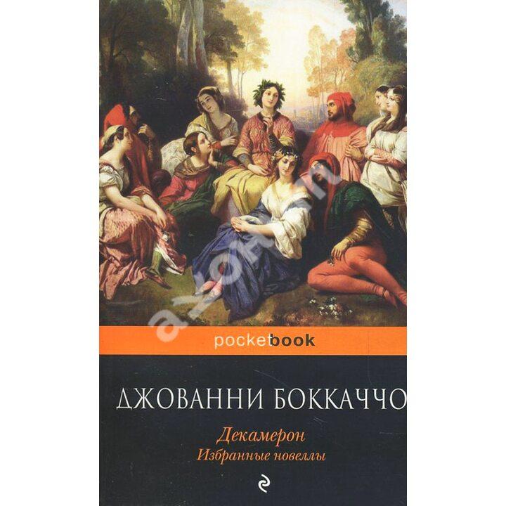 Декамерон. Избранные новеллы - Джованни Боккаччо (978-5-699-82580-6)