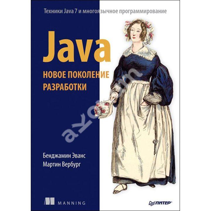 Java. Новое поколение разработки. Техники Java 7 и многоязычное программирование - Бенджамин Эванс, Мартин Вербург (978-5-496-00544-9)