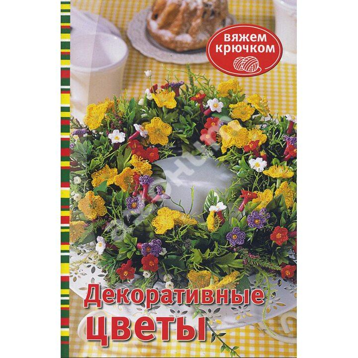 Декоративные цветы - редактор Е. Зуевская (978-5-91906-330-8)