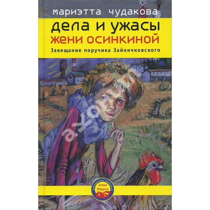 Дела и ужасы Жени Осинкиной - Чудаков М. (978-5-9691-0794-6)