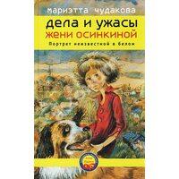 Дела и ужасы Жени Осинкиной. Книга 2. Портрет неизвестной в белом