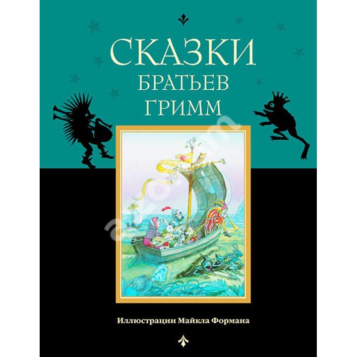 Сказки братьев Гримм - Вильгельм Гримм Якоб Гримм (978-5-699-79502-4)