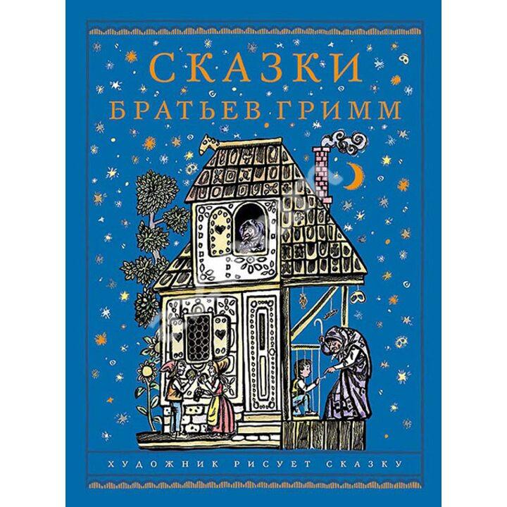 Сказки братьев Гримм - Вильгельм Гримм, Якоб Гримм (978-5-9908691-1-0)