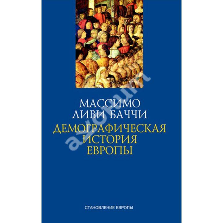 Демографическая история Европы - Массимо Ливи Баччи (978-5-903445-11-0)