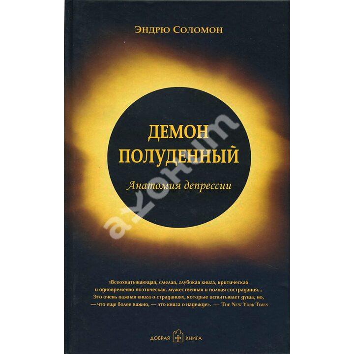 Демон полуденный. Анатомия депрессии - Эндрю Соломон (978-5-98124-017-2)