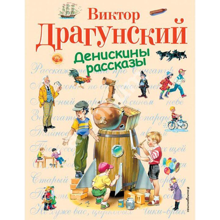 Денискины рассказы - Виктор Драгунский (978-5-699-37193-8)