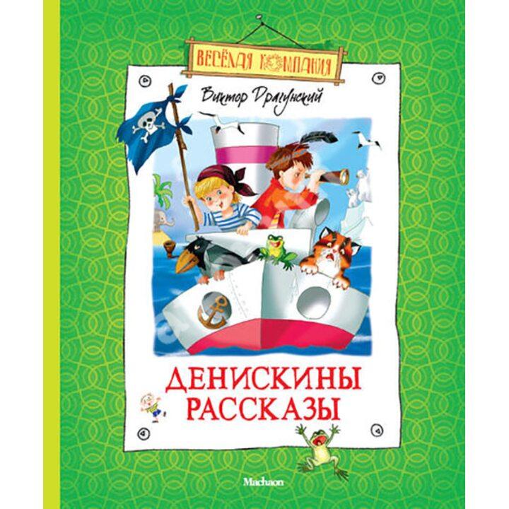 Денискины рассказы - Виктор Драгунский (978-5-389-02429-8)