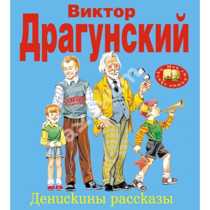 Денискины рассказы - Виктор Драгунский (978-5-699-35316-3)