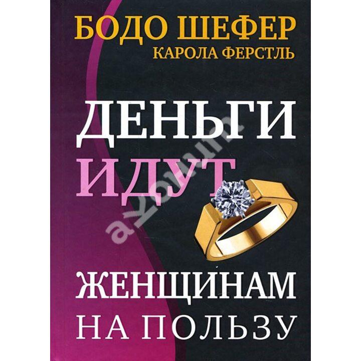 Деньги идут женщинам на пользу - Бодо Шефер, Карола Ферстль (978-985-15-2662-4)