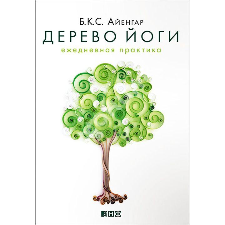 Дерево йоги. Ежедневная практика - Б.К.С. Айенгар (978-5-91671-552-1)