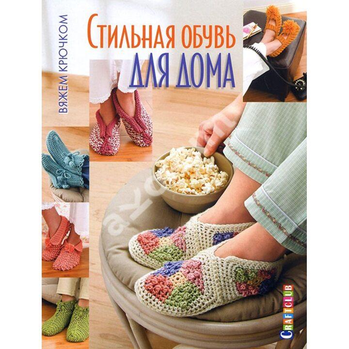 Стильная обувь для дома. Вяжем крючком - (978-5-91906-589-0)