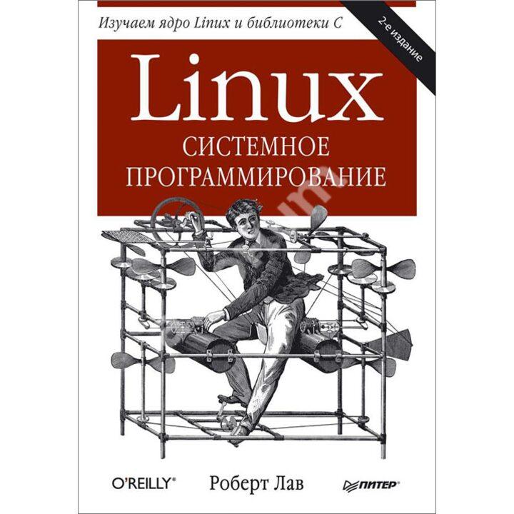 Linux. Системное программирование - Роберт Лав (978-5-496-01684-1)