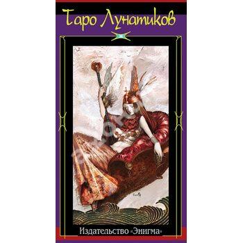 Таро Сновид ( 80 карт )