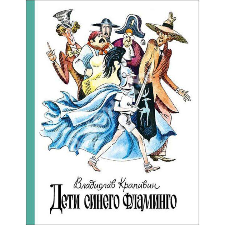 Дети синего фламинго - Владислав Крапивин (978-5-91045-624-6)
