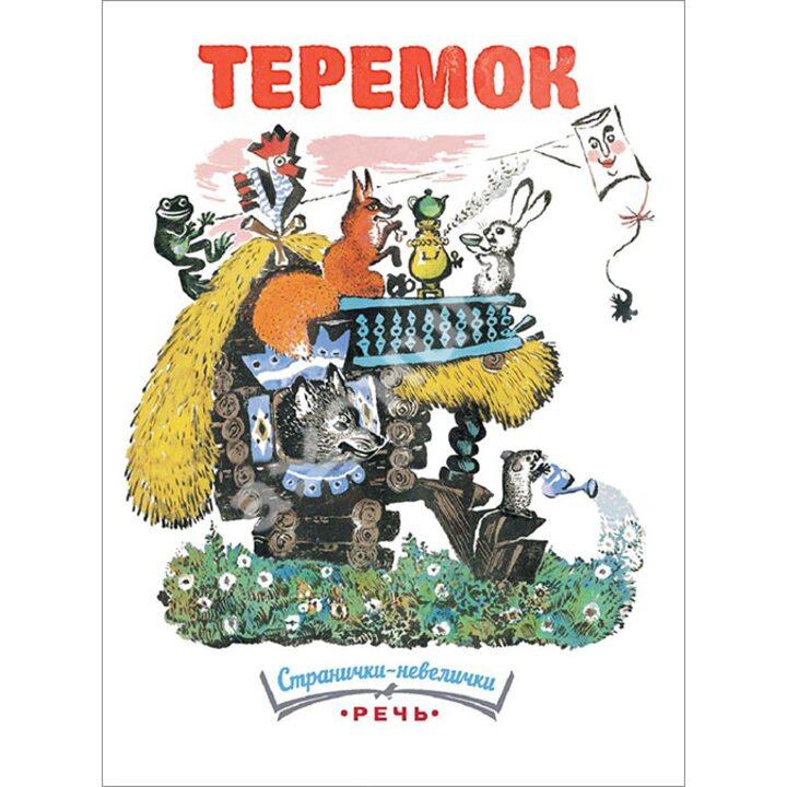 Теремок - (978-5-9268-2063-5)
