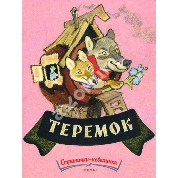 Теремок - (978-5-9268-2195-3)
