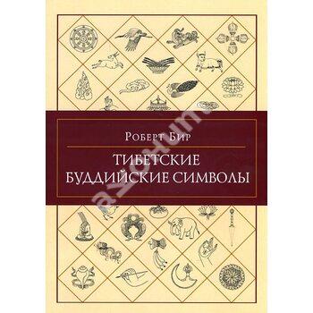 Тибетські буддійські символи