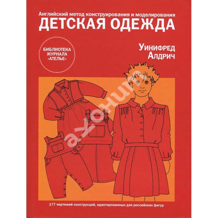 Детская одежда. Английский метод конструирования и моделирования - Уинифред Алдрич (978-5-98744-019-3)