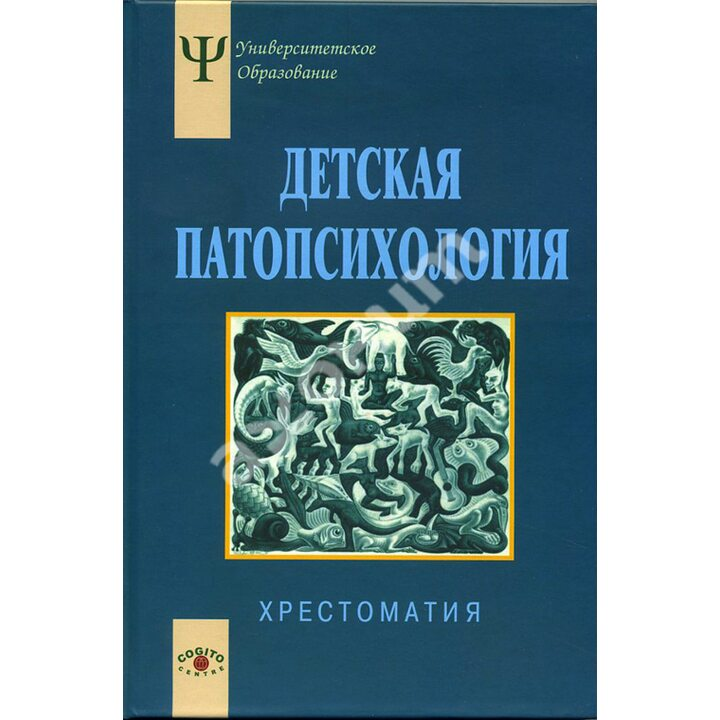 Детская патопсихология. Хрестоматия - Наталия Белопольская (978-5-89353-309-5)