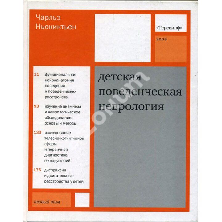 Детская поведенческая неврология. В 2-х томах. Том 1 - Чарльз Ньокиктьен (978-5-901599-83-9)