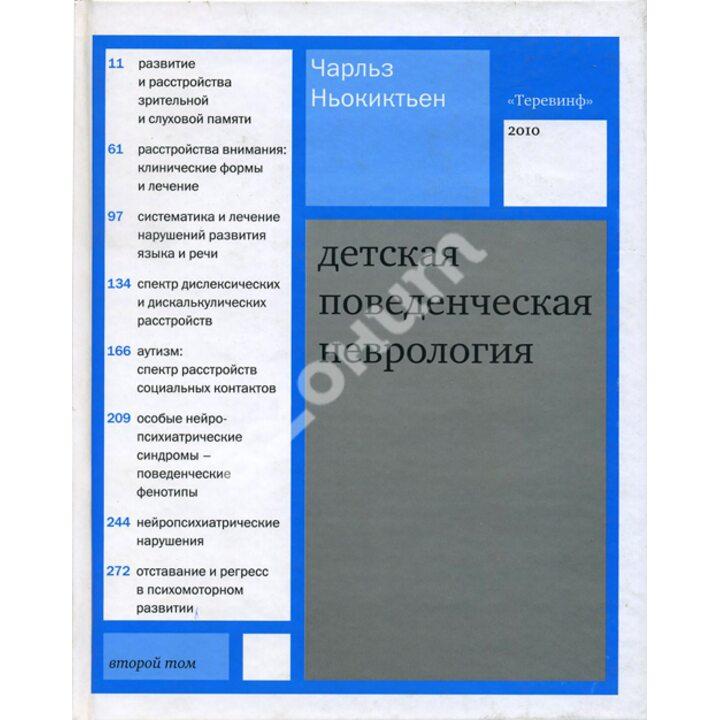 Детская поведенческая неврология. В 2-х томах. Том 2 - Чарльз Ньокиктьен (978-5-901599-84-6)