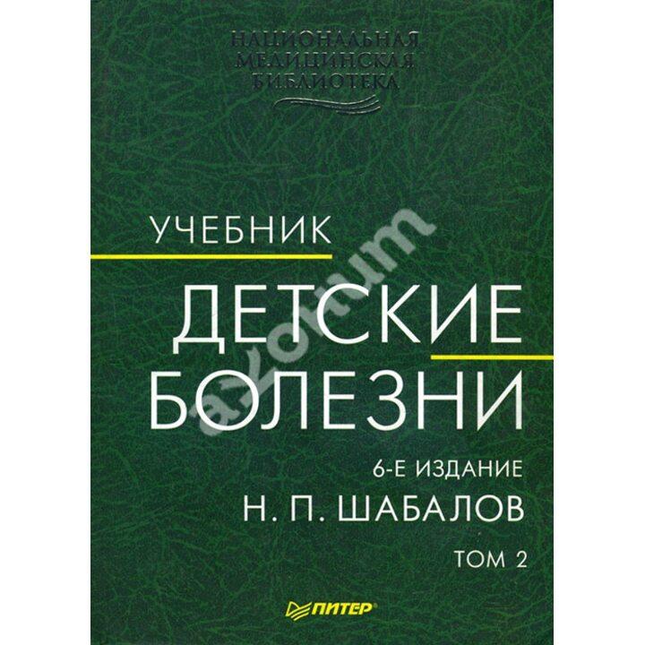 Детские болезни. В 2-х томах. Том 2 - Николай Шабалов (978-5-91180-070-3)