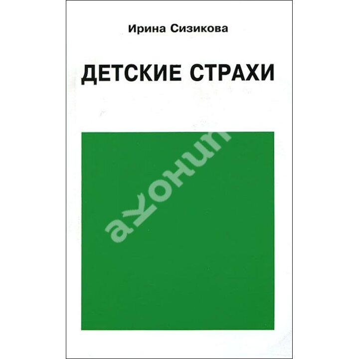 Детские страхи - Ирина Сизикова (978-5-88230-778-2)