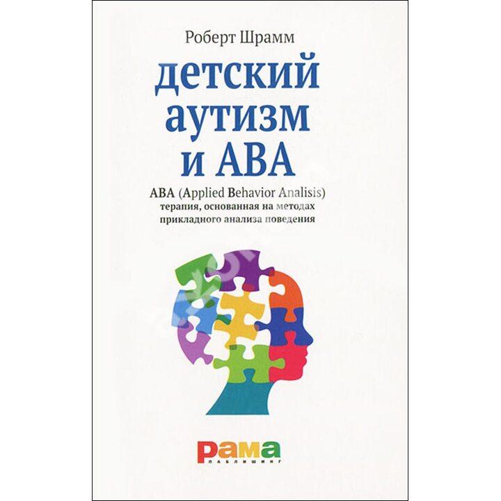 Детский аутизм и АВА - Роберт Шрамм (978-5-91743-051-5)