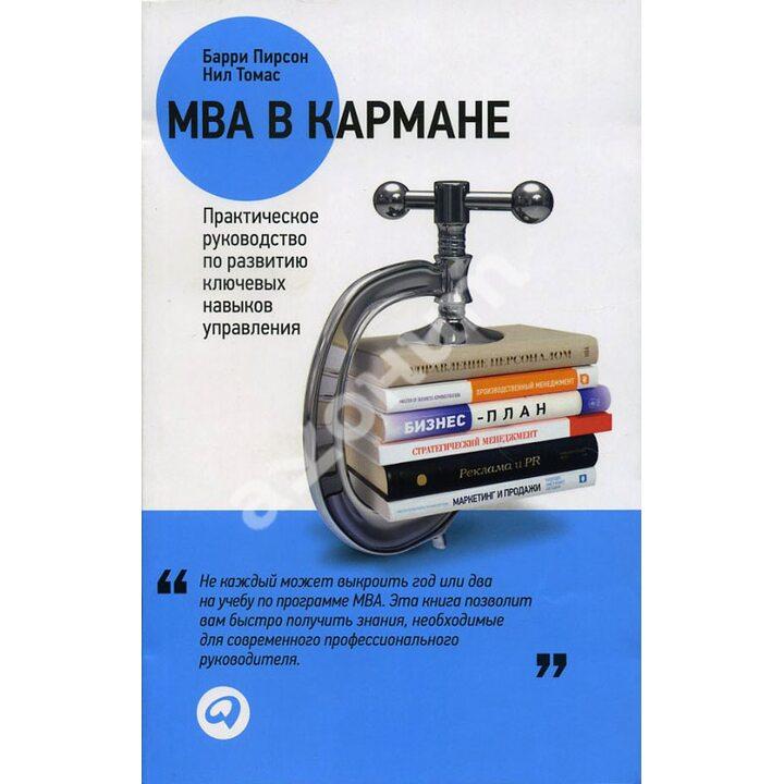MBA в кармане. Практическое руководство по развитию ключевых навыков управления - Барри Пирсон, Нил Томас (978-5-9614-5502-1)