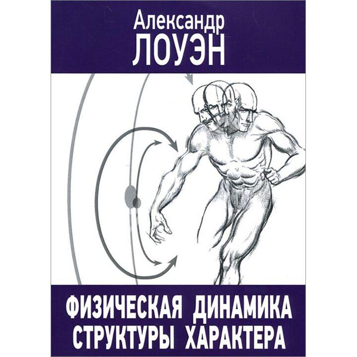 Физическая динамика структуры характера - Александр Лоуэн (978-5-7312-0303-6)